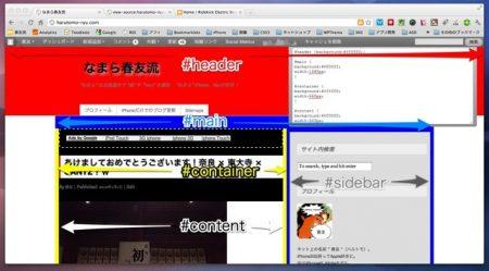 ど素人のCSSのみで行うブログデザイン構築編② 〜ブログの寸法を知っておこう!〜