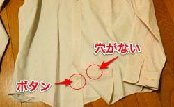 Yシャツの一番下に付いているボタンの意味