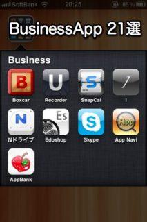 iPhone暦1年半 + 営業歴10年の私が愛用しているビジネスアプリ21選!