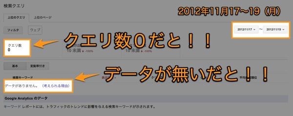 スクリーンショット 2012 11 19 17 41 41