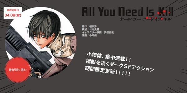 小畑健「All You Need Is Kill」が「となりのヤングジャンプ」で1〜11話が公開中!期間限定とのこと、急げ!