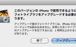 iPhoto が急に開けなくなったけど再構築してみたら開けるようになった!