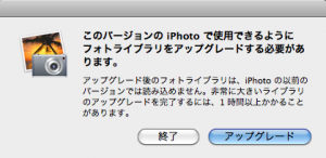 フォトストリームはブログ更新に超便利!複数のiPhotoライブラリ作成で母艦の容量も節約に