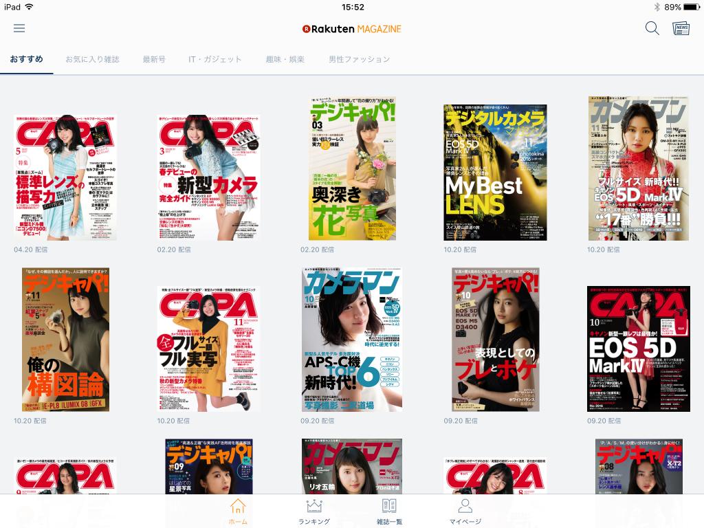 カメラ好きにおススメする雑誌読み放題サービスは「楽天マガジン」!月額380円で5誌も読める!