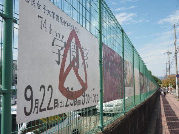 奈良県の国公立中高一貫校(青翔中学と奈良女子大付属)の学園祭に行ってきた感想