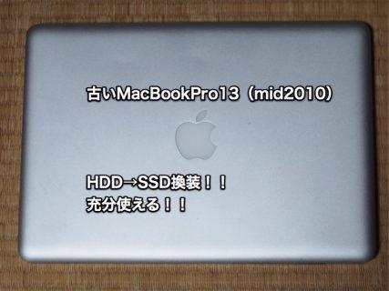 MacBookPro13 mid2010 のHDDをSSDに換装したら未だいい感じのMacになってブログ書く気になった(笑)