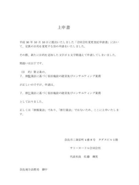 上申書 pdf 1ページ