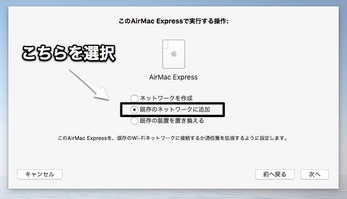 AirMacユーティリティ 5