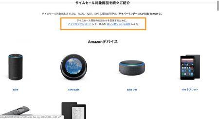 いよいよ明日!Amazonサイバーマンデー。12/7(金)18:00〜