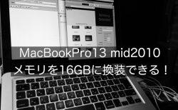 そうだったのか!MacBookPro13 mid2010はメモリを16GBにできるって!