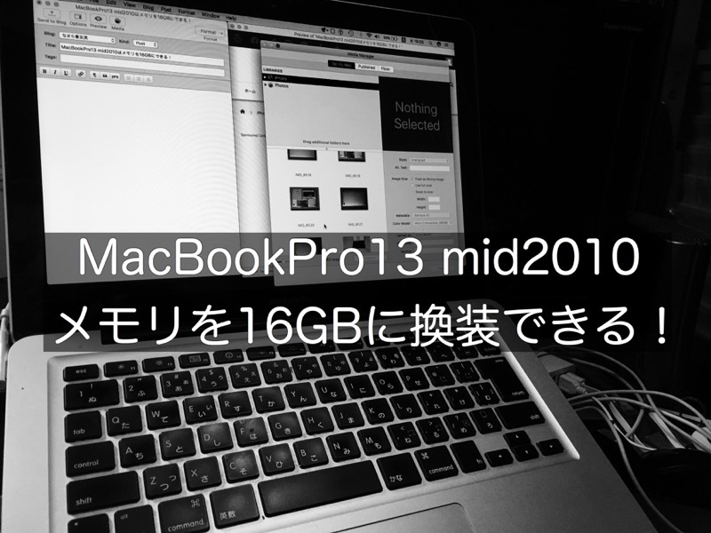 MacBookPro13 mid2010の写真