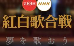 そうだった!大晦日にはこのアプリ「NHK紅白」