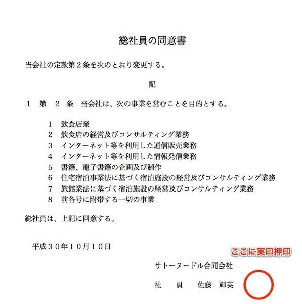 総社員の同意書 pages