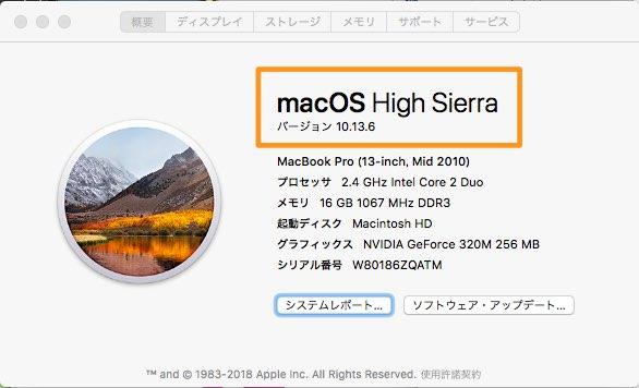このMacについて 2