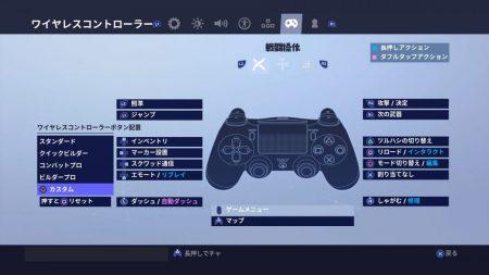 PS4・Switch嬉しい!フォートナイトでゲームパッドのボタン配置がカスタマイズ可能になってた!