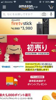 Amazonアプリから簡単に日本以外のAmazonで買い物ができるって知らなかった