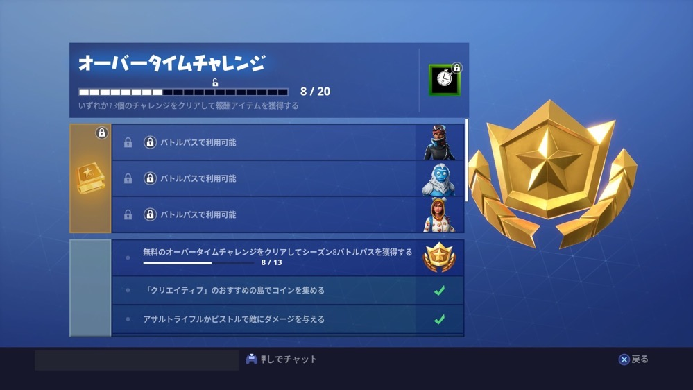 Fortnite 20190218193329