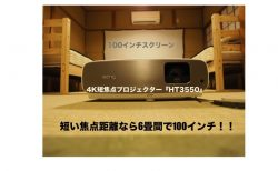 6畳で真の4K映像100インチはすごっ!BenQ HT3550を民泊で使ってみた 【AD】