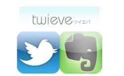 1日のツイートをまとめてevernoteに自動保存できるサービス「twieve(ツイエバ)」が新機能と共に再開しましたよ!