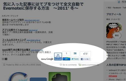 はてブ・Google+・Twitter・FacebookのボタンをWordPressに設置してみました