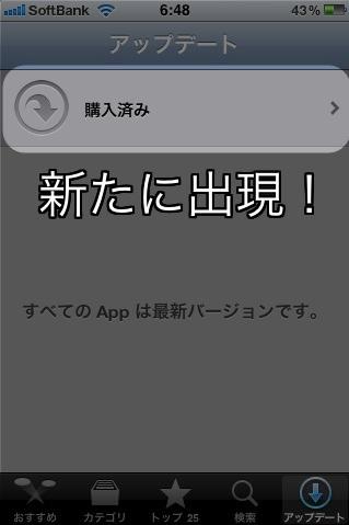 これは便利!過去に購入したアプリがApp Storeで一覧表示!