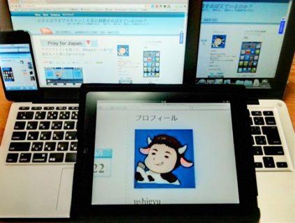 iPadが我が家にやってきた経緯がなまら嬉しくて書いてるエントリー