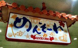 沖縄料理に大満足!恩納ビーチに行く人は「なかま食堂」がおすすめ!