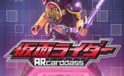 仮面ライダーが目の前に!「ARカードダス」iPhoneアプリの遊び方 〜仮面ライダー編〜
