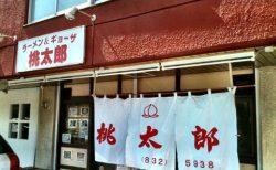 暑い日こそ激アツスープ!「桃太郎」のニラ肉ラーメンは最強に旨かった!