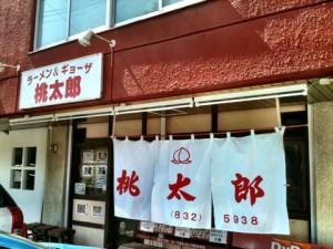 新横浜ラーメン博物館は平成の昭和だ!龍上海のからみそラーメンはめっちゃ旨いよ