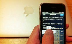 親指1本でがっつりブログ更新!iPhoneだけでできる6つのこと