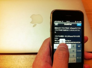 iPhoneだけでのブログ更新を快適にするために行っている普通のこと