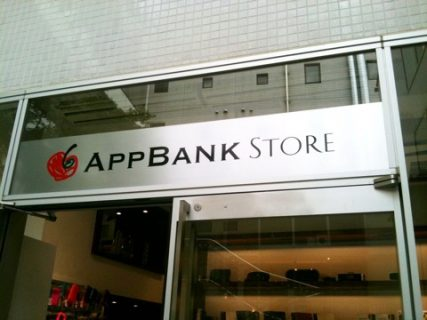 AppBank Storeに行って購入したモノ+α