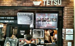 横浜ランドマークタワー店限定!つけめんTETSUの中華そばがうめぇ!