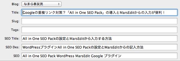 Googleの重複リンク対策?「All in One SEO Pack」の導入とMarsEditからの入力が便利!