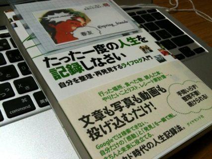 たった一度の普通の名古屋オフレポート