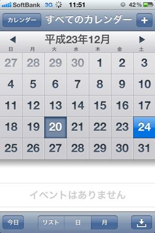 メールから一発でイベント登録!意外と知らない?超便利なカレンダー入力方法