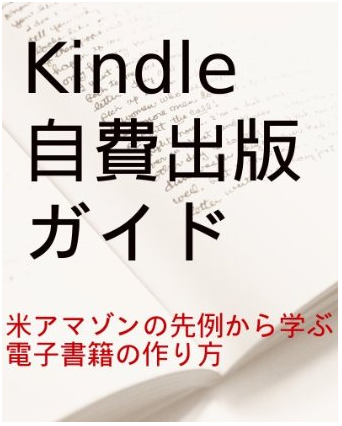 Kindleから無料で自費出版するための100円のマニュアル本を購入してみた