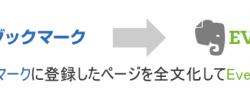 hatebte が嬉しい Ver.Up! はてブコメントも evernote に自動保存!