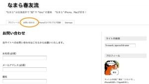 自分のFacebookがどのようにWebで表示されるか確認する方法