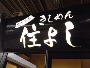 これは絶品!!横浜相鉄ジョイナス内「八仙閣 杏仁坊」の天使の杏仁豆腐