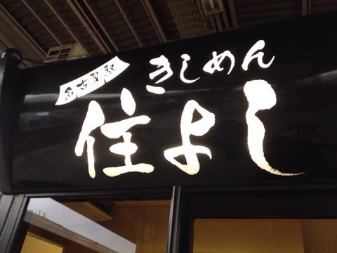 名古屋最速きしめん処『住よし』