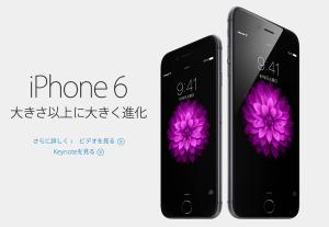 ラーメン屋でのiPhone 6 Plus 開封の儀
