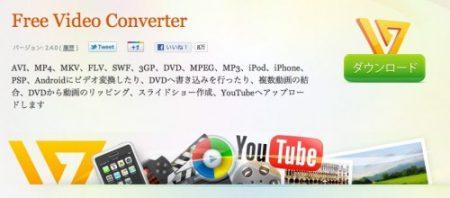 iPhoneに入れたいPC内の動画変換は『Freemake Video Converter 』が使いやすい!