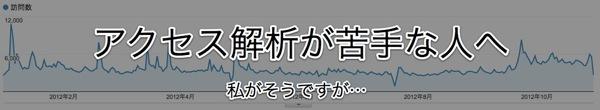 スクリーンショット 2012 10 30 16 04 24