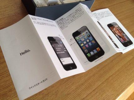 AppBankのiPhone完全マニュアル「説明書 for iPhone(無料)」知らないTipsがこんなにあったとは!