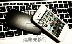 docomoのガラケーの連絡先をauのツールを使ってSoftBankのiPhoneへ簡単に移す方法