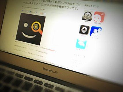 検索&ランチャー系のオールラウンダーアプリ「Seeq」をオススメする7つの理由