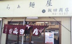これは旨い!煮干100%スープ「らぁ麺屋 飯田商店」