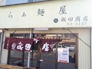 横浜で北海道の「すみれ」の味を!「札幌焼き味噌ラーメン みずき」